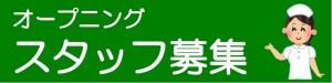 オープニングスタッフバナー_雄山アイクリニック